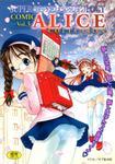 (成年コミック)[アンソロジー] コミックアリスコレクション Vol.3