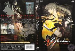 (18禁アニメ)影 Shadow 01~04