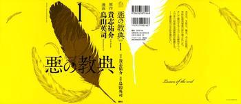 [烏山英司×貴志祐介]悪の教典 第01~03巻