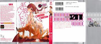 [六道神士×士郎正宗]紅殻のパンドラ -GHOST URN- 第01巻