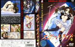 [無修正](18禁アニメ)スポットライト 01~02