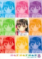 [画集]ガールズ ガールズ ガールズ! 8 ~Colorful Girl~
