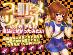 tsuji machi animerikuesuto Vol 8